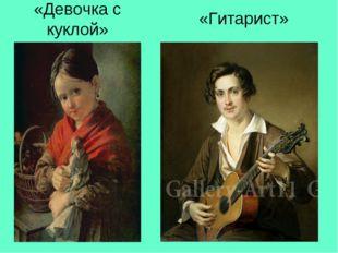 «Девочка с куклой» «Гитарист»