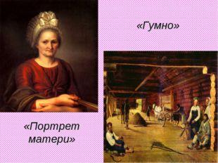«Гумно» «Портрет матери»