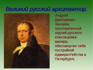 Великий русский архитектор. Андрей Дмитриевич Захаров, прославленный зодчий р