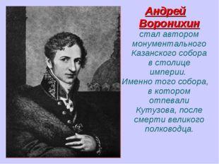 Андрей Воронихин стал автором монументального Казанского собора в столице имп