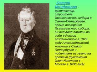 Огюст Монферран - архитектор, строитель Исаакиевского собора в Санкт-Петербу