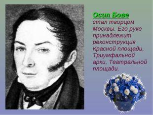 Осип Бове стал творцом Москвы. Его руке принадлежит реконструкция Красной пл
