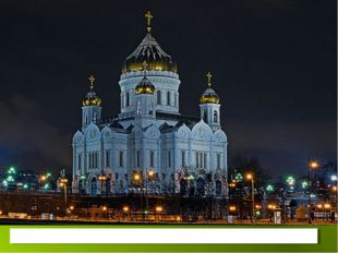 Тон. Храм Христа Спасителя. (современный вид).