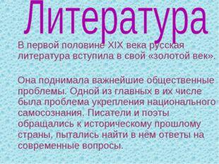 В первой половине XIX века русская литература вступила в свой «золотой век».
