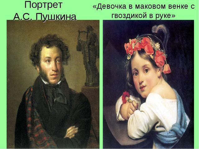 Портрет А.С. Пушкина «Девочка в маковом венке с гвоздикой в руке»