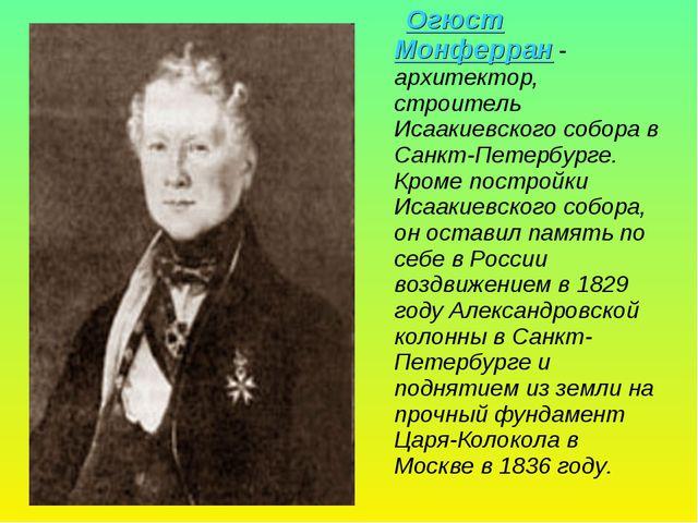 Огюст Монферран - архитектор, строитель Исаакиевского собора в Санкт-Петербу...