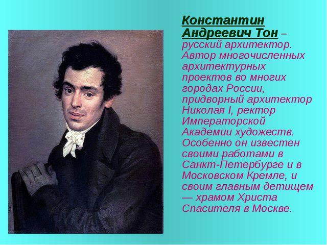 Константин Андреевич Тон – русский архитектор. Автор многочисленных архитект...