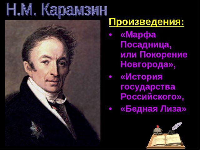 Произведения: «Марфа Посадница, или Покорение Новгорода», «История государств...