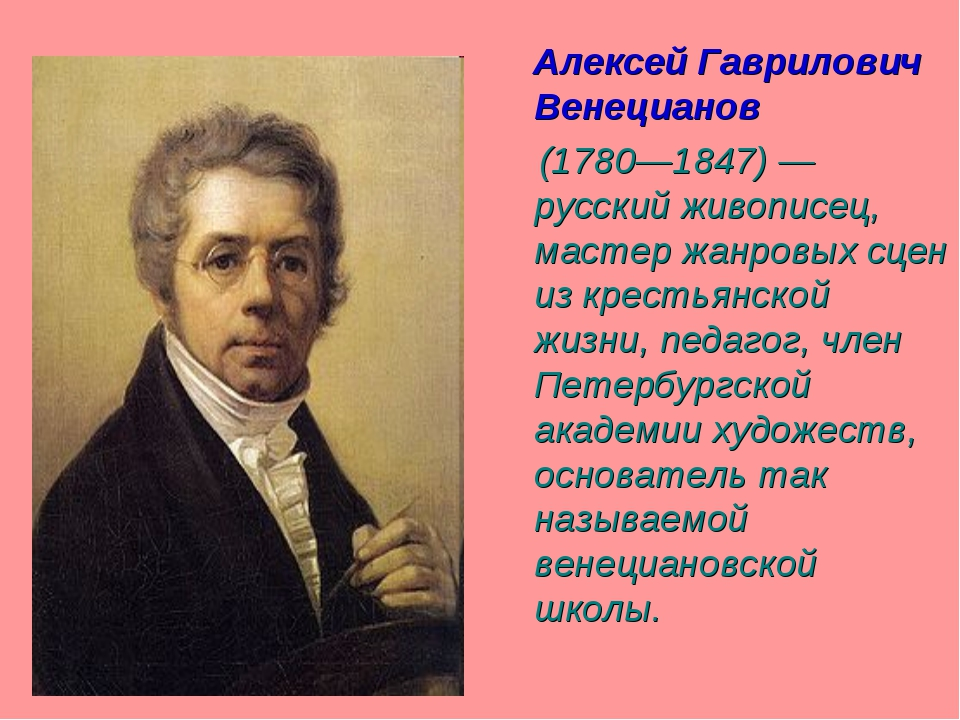 Алексей Гаврилович Венецианов (1780—1847) — русский живописец, мастер жанров...