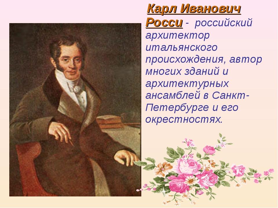 Карл Иванович Росси - российский архитектор итальянского происхождения, авто...