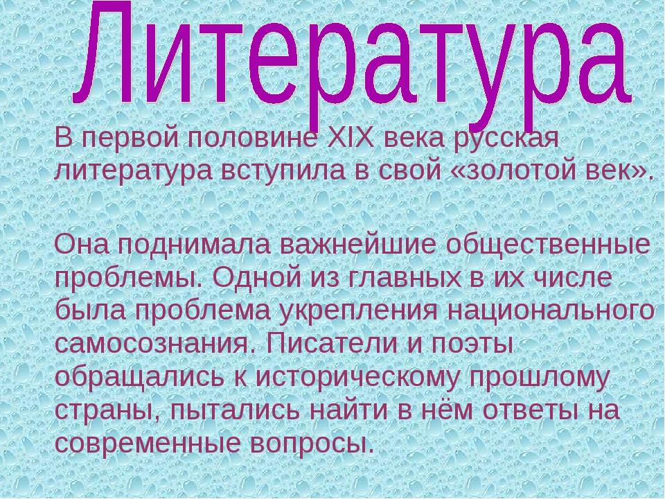 В первой половине XIX века русская литература вступила в свой «золотой век»....