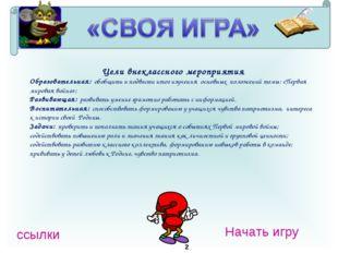 * Начать игру ссылки Цели внеклассного мероприятия Образовательная: обобщить