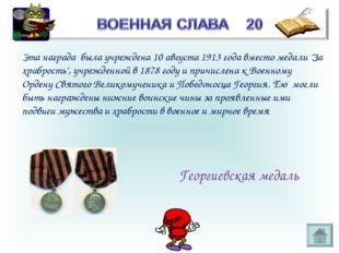 """* Эта награда была учреждена 10 августа 1913 года вместо медали """"За храбрость"""