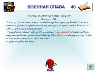 * ПРОЕКТ ПОСТАНОВЛЕНИЯ СНК СССР 24 апреля 1944г. В целях создания преемствен
