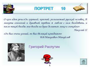 * О ком идет речь:«Он хороший, простой, религиозный русский человек. В минуты