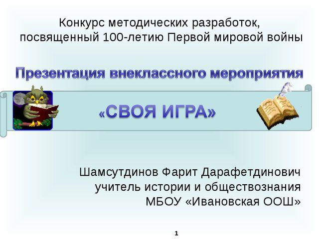* Конкурс методических разработок, посвященный 100-летию Первой мировой войны...