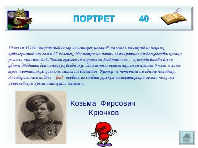 * 30 июля 1914г сторожевой дозор из четырех казаков налетел на отряд немецких...