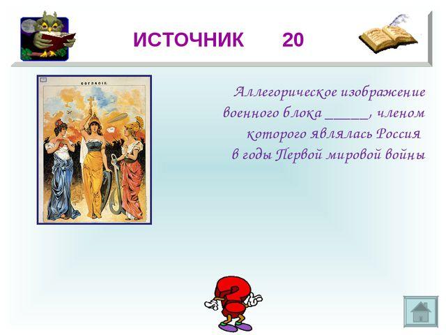 * ИСТОЧНИК 20 Аллегорическое изображение военного блока _____, членом которог...
