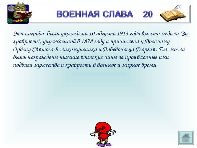 """* Эта награда была учреждена 10 августа 1913 года вместо медали """"За храбрость..."""