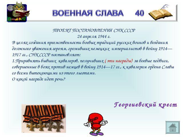 * ПРОЕКТ ПОСТАНОВЛЕНИЯ СНК СССР 24 апреля 1944г. В целях создания преемствен...