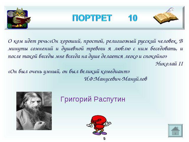 * О ком идет речь:«Он хороший, простой, религиозный русский человек. В минуты...