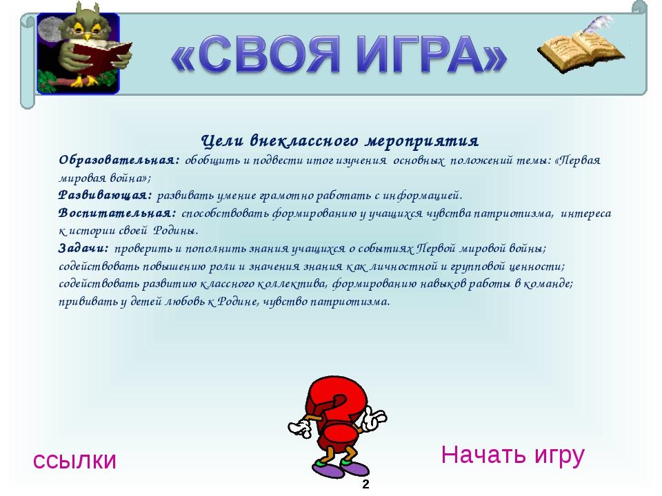 * Начать игру ссылки Цели внеклассного мероприятия Образовательная: обобщить...