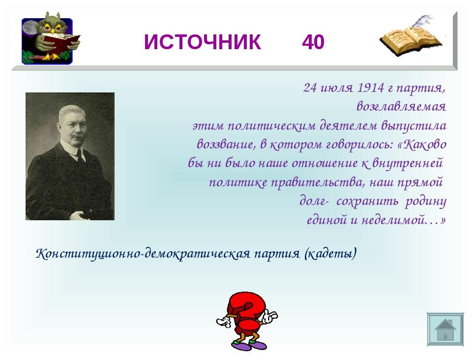 * ИСТОЧНИК 40 Конституционно-демократическая партия (кадеты) 24 июля 1914 г п...
