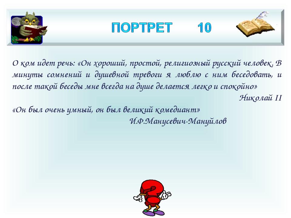 * О ком идет речь: «Он хороший, простой, религиозный русский человек. В минут...
