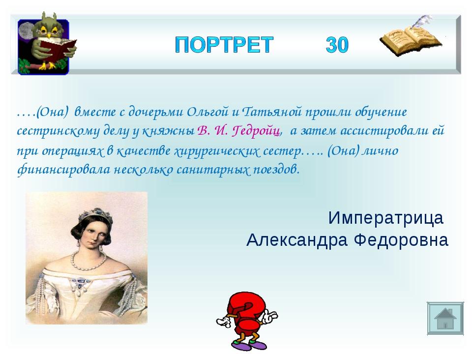 * Императрица Александра Федоровна ….(Она) вместе с дочерьми Ольгой и Татьяно...