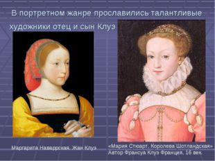 В портретном жанре прославились талантливые художники отец и сын Клуэ «Мария