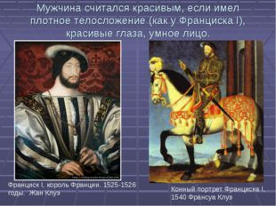 Мужчина считался красивым, если имел плотное телосложение (как у Франциска I)