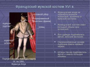 Французский мужской костюм XVI в. Французская мода не избежала влияния испанс