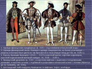 1. Одежда французских придворных ок. 1505 г. под влиянием итальянской моды. 2