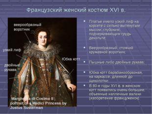 Французский женский костюм XVI в. Платье имело узкий лиф на корсете с сильно