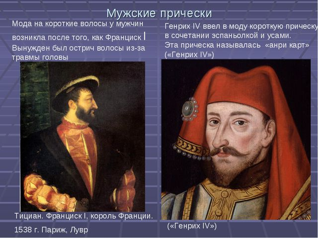 Мужские прически («Генрих IV») Тициан.ФранцискI,корольФранции. 1538 г. Па...