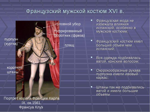 Французский мужской костюм XVI в. Французская мода не избежала влияния испанс...