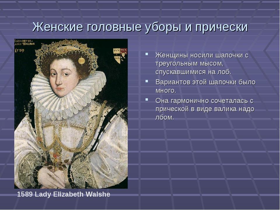 Женские головные уборы и прически Женщины носили шапочки с треугольным мысом,...