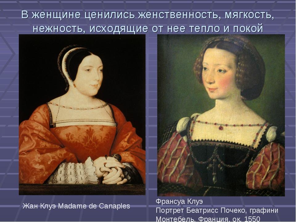 В женщине ценились женственность, мягкость, нежность, исходящие от нее тепло...