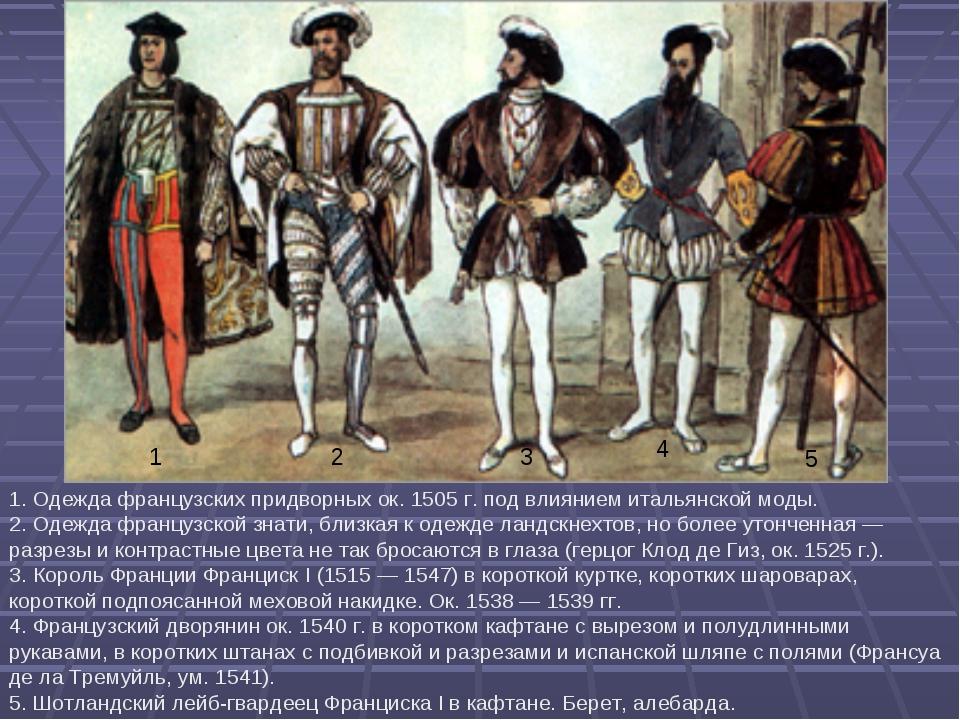 1. Одежда французских придворных ок. 1505 г. под влиянием итальянской моды. 2...