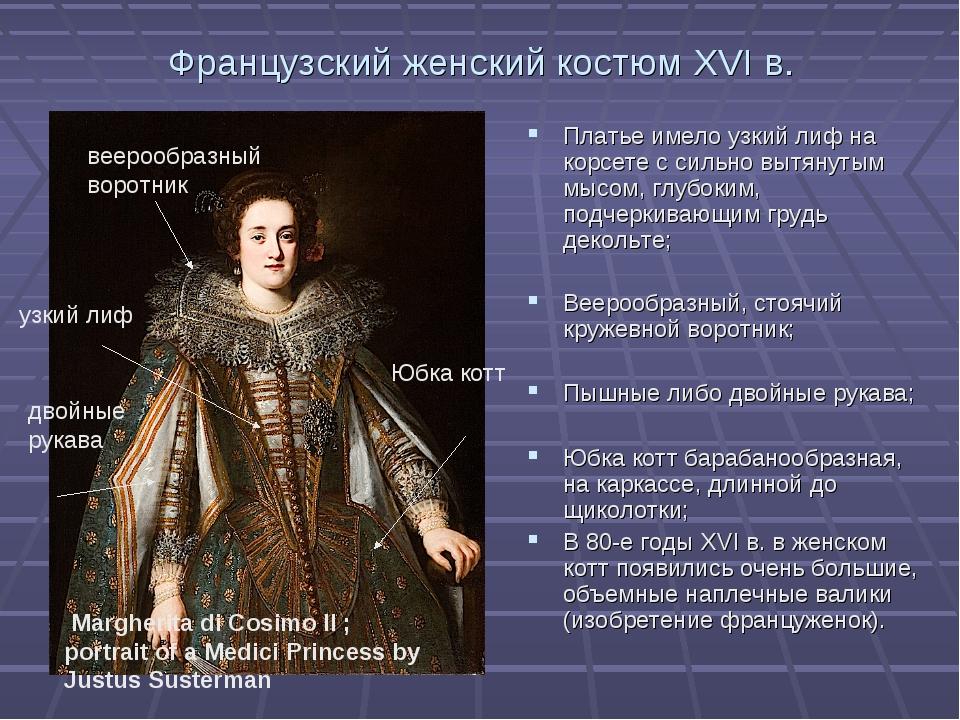 Французский женский костюм XVI в. Платье имело узкий лиф на корсете с сильно...