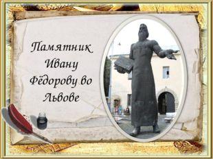 Памятник Ивану Фёдорову во Львове