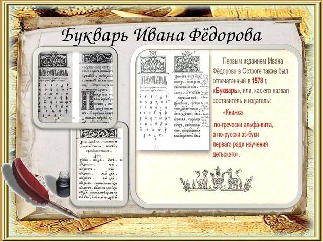 Букварь Ивана Фёдорова