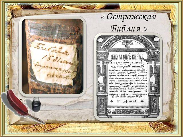 « Острожская Библия »