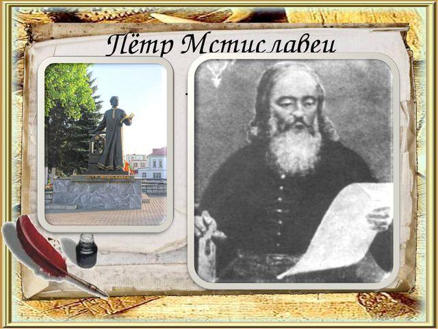 Текст Пётр Мстиславец
