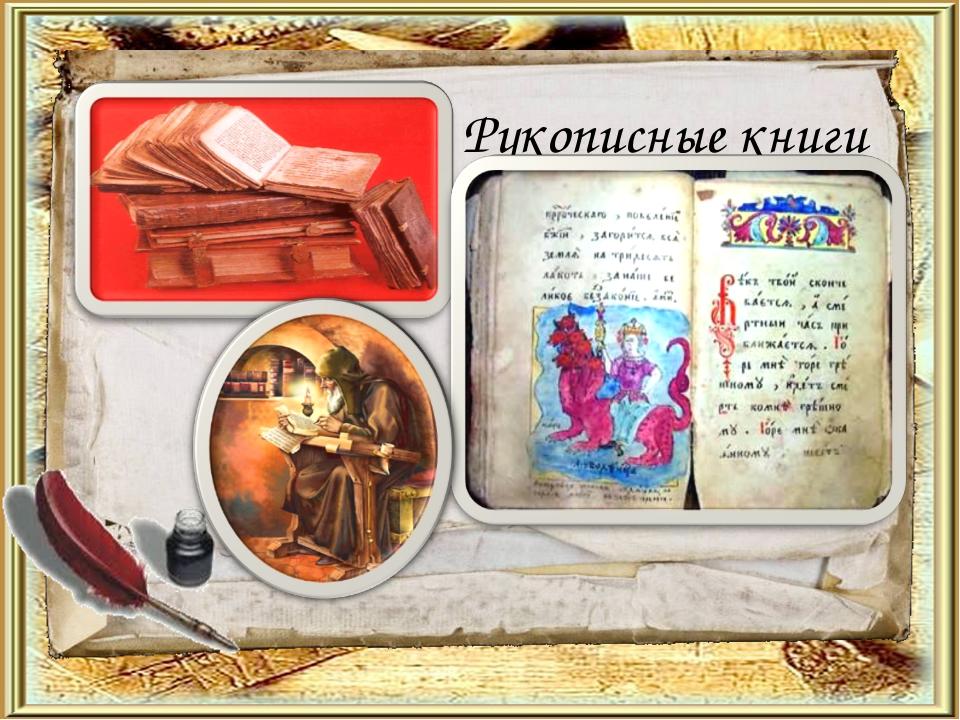Рукописные книги Текст