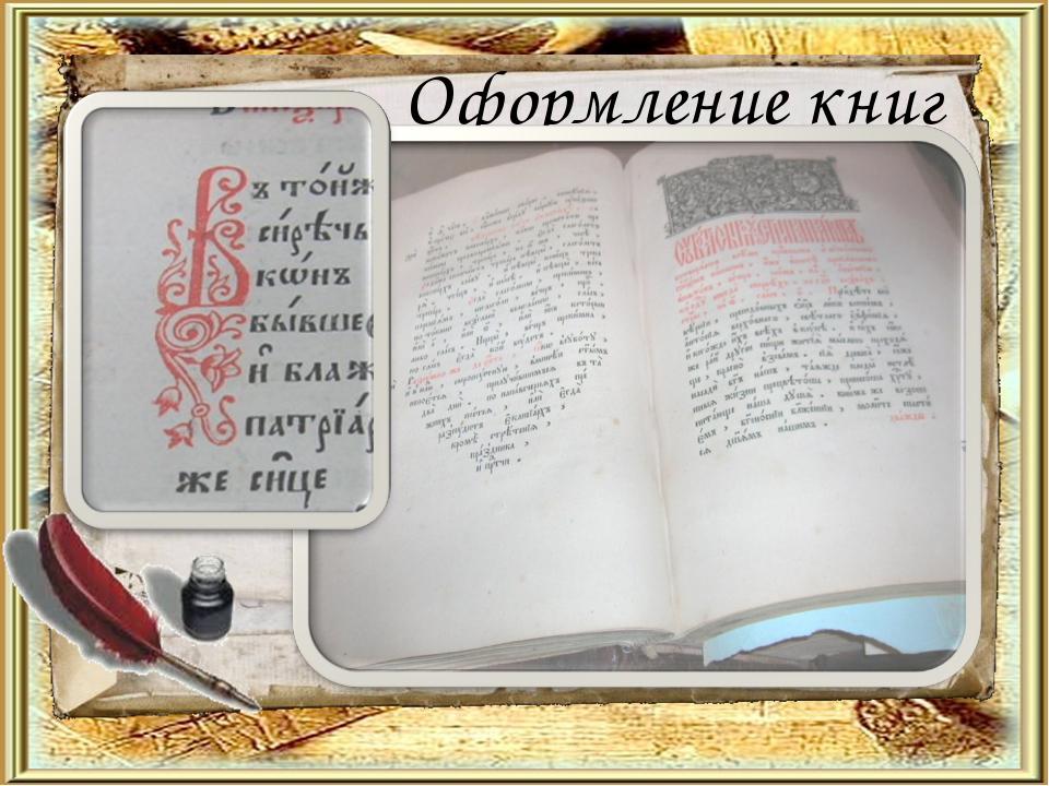 Оформление книг