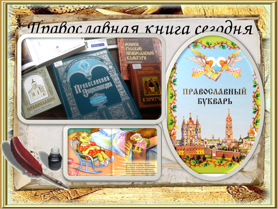 Православная книга сегодня