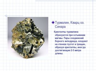 Турмалин, Кварц оз. Синара Кристаллы турмалина образуются при остывании магмы