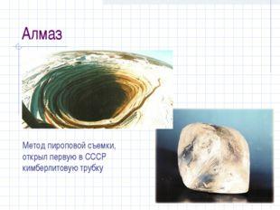 Алмаз Mетод пироповой съемки, открыл первую в СССР кимберлитовую трубку