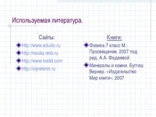 Используемая литература. Сайты: http://www.edudic.ru http://nauka.relis.ru ht